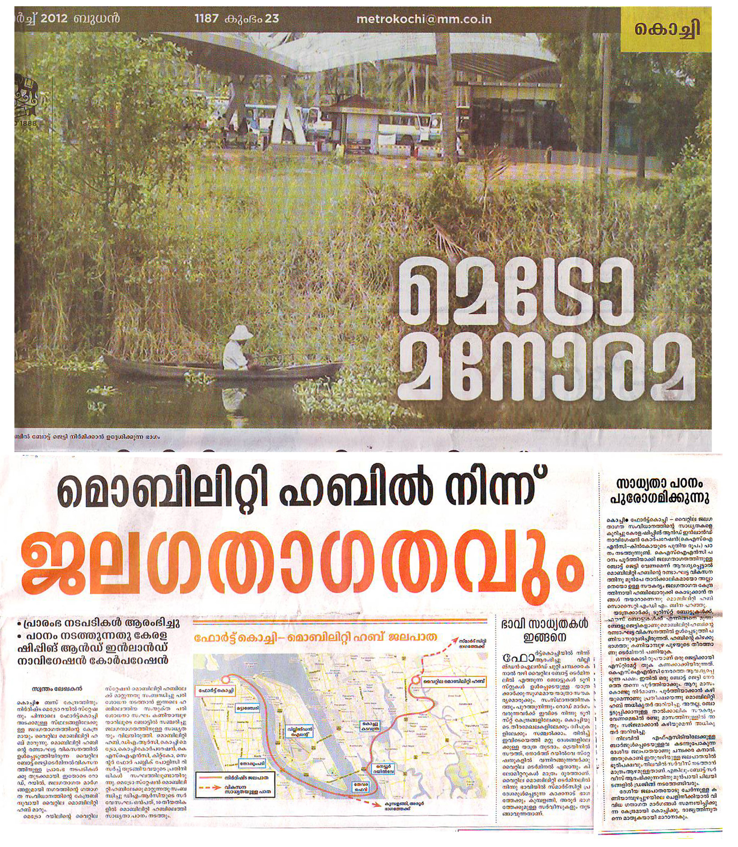 Malayala Manorama News | News in Malayala Manorama on 07-03