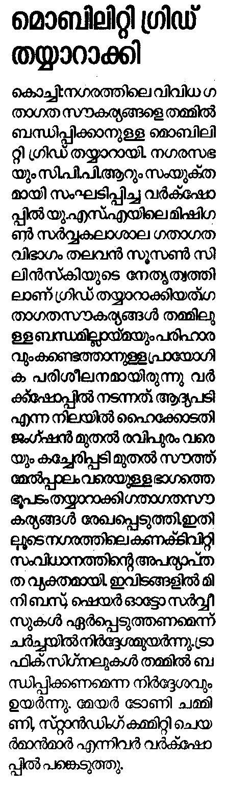 Kerala Kaumudhi
