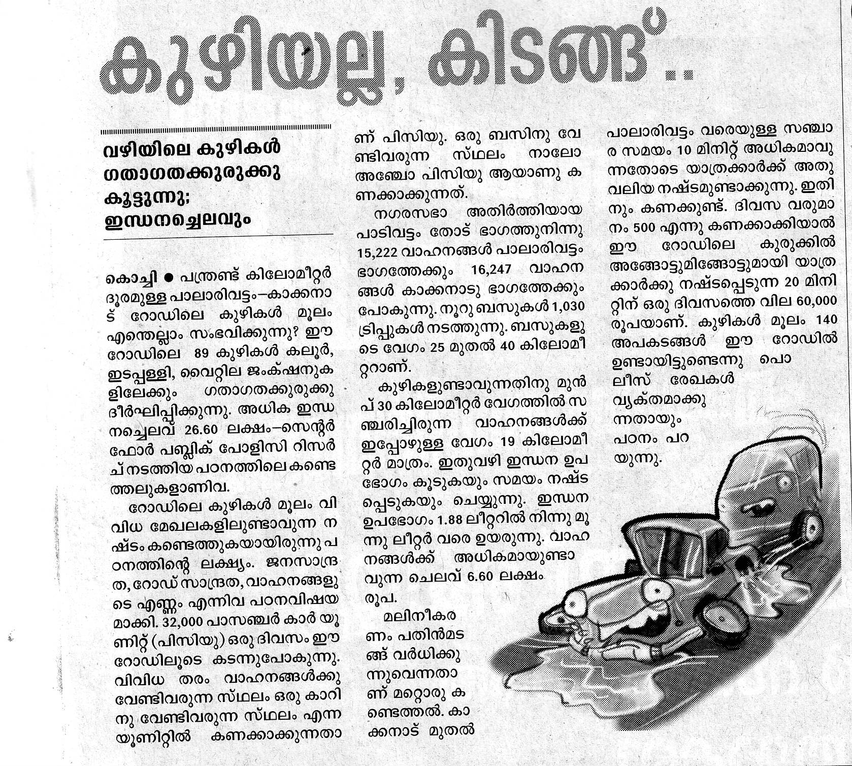 manorama-potholes0002