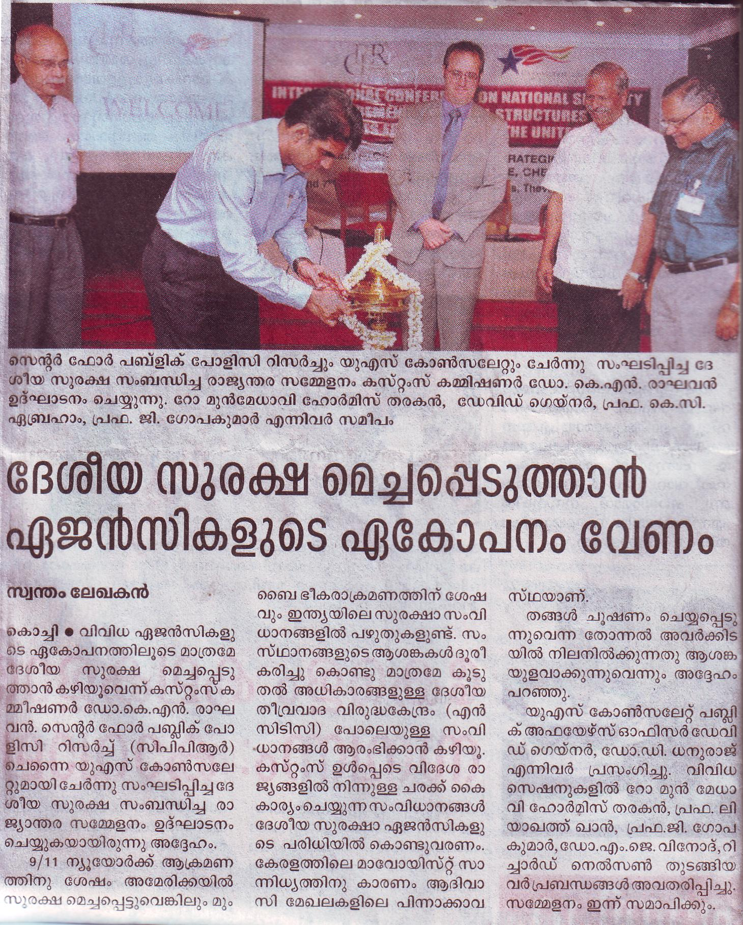Manorama Conference News