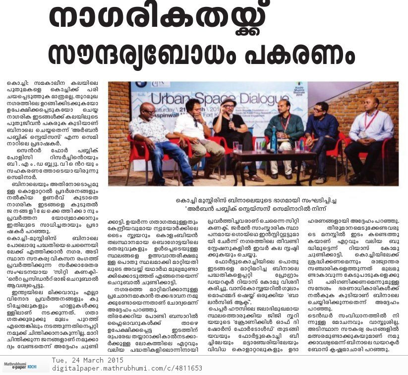 urban space dialogue mathrubhumi