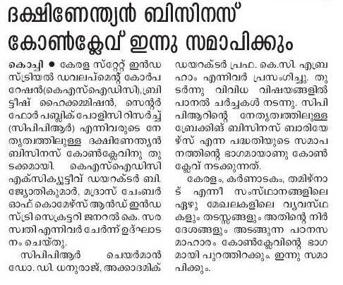 manorama_news2