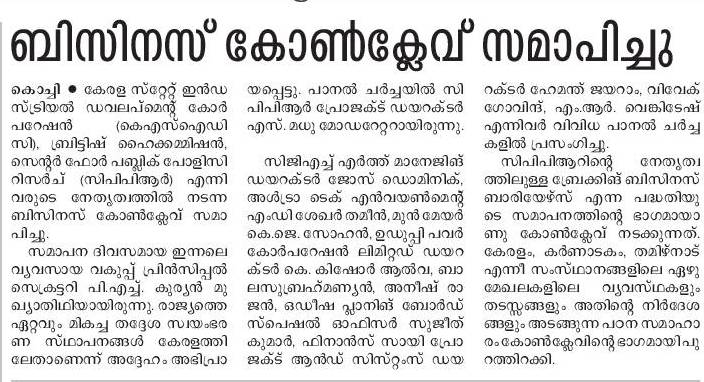 manorama_news3