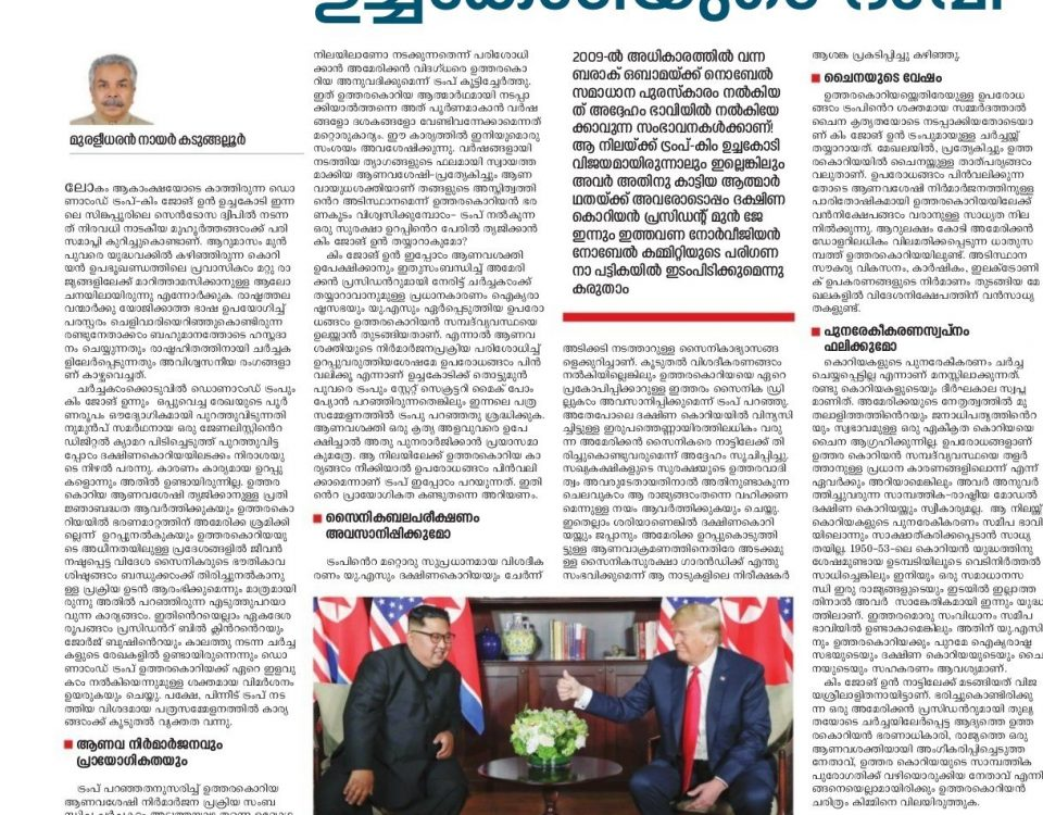 oped_Muraleedharan_CPPR_Senior Research Fellow
