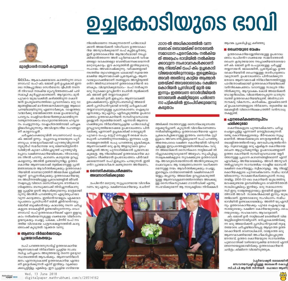 oped_Muraleedharan_CPPR_Senior Research Fellow